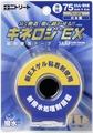 ニトリートNKEXBP75                      新キネシオテープ(ブリスター)                    75mm×4mお試し価格