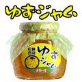 低糖度仕上げ 柚子ジャム・ゆずマーマレード 【お湯を注いでゆず茶にもなります。】