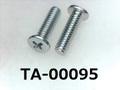 (TA-00095)鉄16A ヤキ #0-2ナベ+M2×7 三価白
