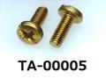 (TA-00005) 真鍮 バインド +- M3×8 生地