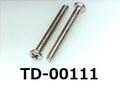 (TD-00111)SUSXM7 #0特ナベ [2808] + M1.6×14 パシペート