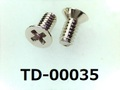 (TD-00035)  鉄16A ヤキ #0-3サラ + M1.4×3 銅下ニッケル