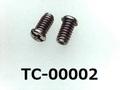 (TC-00002)SUS 特殊ナベ +- M1.2×2.4 ノジロック付  <入数:100本>