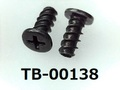 (TB-00138)鉄16A ヤキ ピータイプ #0-2ナベ + 2×4.5