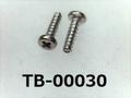 (TB-00030) SUS304 タッピング二種 #00特ナベ[15045] + 0.8×3
