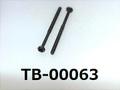 (TB-00063) 鉄16A   ヤキ タッピング二種 #0特ヒラ[2005]+1×15.5    (S=8)