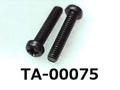 (TA-00075) 鉄10R ナベ + M2×10 黒アエン