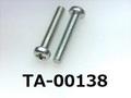 (TA-00138) 鉄10R  ナベ+M2.5×14 三価白