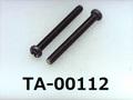 (TA-00112) チタン ナベ + M2×18 生地