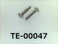 (TE-00047)SUS304 特トラス[1103]- M0.6x3 生地