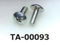 (TA-00093)鉄10R トラス + M3×8 三価白