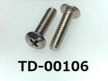 (TD-00106)SUS384 #0特トラス [3208] +- M1.6×7 ノジロック付 パシペート