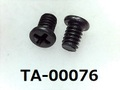 (TA-00076) 鉄16A #0-1ナベ + M2×3  ノジロック付 黒アエン