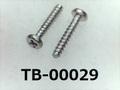 (TB-00029) タッピング二種 #00特ナベ[15045] + 0.8×4.2