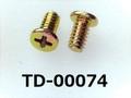 (TD-00074) 鉄16Aヤキ #0特ナベ [2805] + M1.6×3 ノジロック付 クロメート