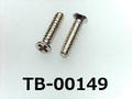 (TB-00149)鉄16A ヤキ ,ガイド付 タッピング二種, #0-1サラ + 1.6×6.8
