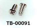 (TB-00091) 鉄16Aヤキ ビータイプ #0特ナベ [3005] + 2×4