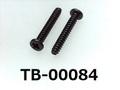 (TB-00084) 鉄16Aヤキ ビータイプ #0-2ナベ + 1.4×9
