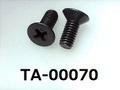 (TA-00070) 鉄10R サラ + M4×10 三価黒