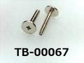 (TB-00067) 鉄16Aヤキ ビータイプ #00特ヒラ [3003] + 1×6