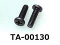 (TA-00130)鉄16A ヤキ #0-3ナベ +M2×6.5 三価黒