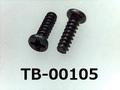 (TB-00105) 鉄16A ヤキ ビータイプ #0特ヒラ [20045] + 1.2×4