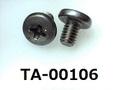 (TA-00106)鉄10R 先付 バインド+ M4×5.7 生地