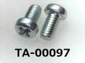 (TA-00097)鉄16A ヤキ ナベ + M2.6×5 ノジロック付 三価白
