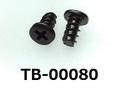 (TB-00080) 鉄16Aヤキ ピータイプ #0-2ナベ + 2×4