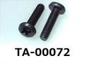 (TA-00072) 鉄10R バインド + M3×12 三価黒