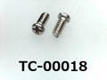 (TC-00018)SUS #0特ナベ +- M1.4×3 ノジロック付 【入数 : 100本】