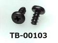 (TB-00103) 鉄16Aヤキ ピータイプ#0特ヒラ [4012] + 2×4