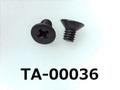 (TA-00036) 鉄10R  サラ + M2.5×4 三価黒