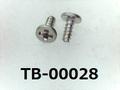 (TB-00028) SUS304 タッピング二種 #0特ヒラ[1803] + 0.8×2