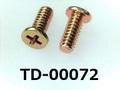 (TD-00072) 鉄16A ヤキ #0特ナベ [2805] + M1.6×4 ノジロック付 クロメート