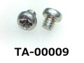 (TA-00009) 鉄10R  ナベ+ M2×2 三価白