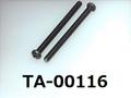 (TA-00116) チタン ナベ + M2×25 生地