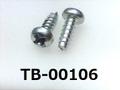 (TB-00106) 鉄16Aヤキ タッピンク 二種足割り ナベ + 3×8