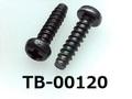 (TB-00120)鉄16A ヤキ タッピング二種 ナベ+2.6×10
