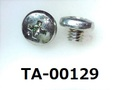 (TA-00129) 鉄16A  特バインド[8325] + M4×3  ISOマーク付 三価白