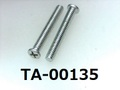 (TA-00135) 鉄16A ヤキ #0-1ナベ +M2×14 三価白