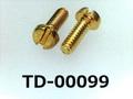 (TD-00099)真鍮  特ヒラ[2609] - M1.4×4 生地