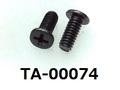 (TA-00074) 鉄16A ヤキ #0-2ナベ + M2×5 三価黒