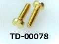 (TD-00078)真鍮 特ヒラ [3010] - M1.6×6 キリンス