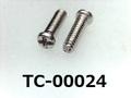 (TC-00024)SUS #0特ナベ +- M1.4×4.7  ノジロック、CP付  <入数:100本>