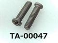 (TA-00047) チタン #0-1ナベ+ M2×8 生地
