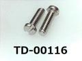 (TD-00116)SUS384 特ヒラ [2508] - M1.6×5.5 ノジロック付 パシペート