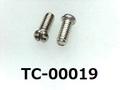 (TC-00019)SUS #0特ナベ [2006] +- M1.45×3.6 ノジロック付【入数 :100本】