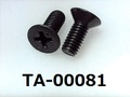 (TA-00081) 鉄10R サラ + M4×10 黒アエン