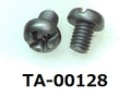 (TA-00128)鉄10R ナベ + M3×4 生地